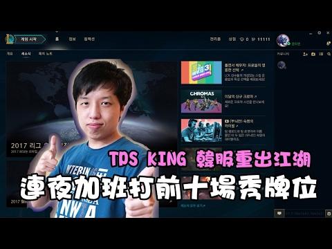 TPS KING韓服重現江湖 連夜加班打完前十場的牌位居然是…