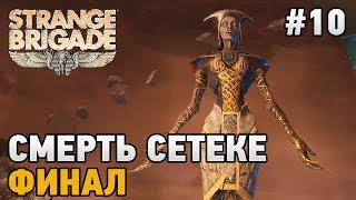 Strange Brigade #10 СМЕРТЬ СЕТЕКЕ (ФИНАЛ)