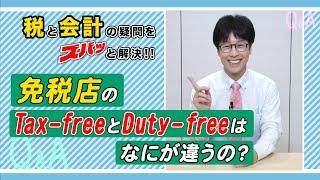 #09 免税店のTax-freeとDuty-freeはなにが違うの?