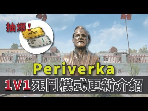 PUBG Lite 絕地求生輕量版1V1死鬥模式Periverka與更新介紹