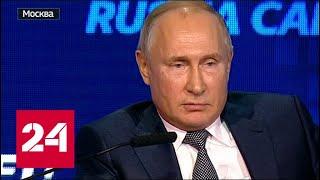 """Путин: """"Киеву всё сходит с рук. Если захотят младенцев на завтрак - им, наверное, подадут"""""""