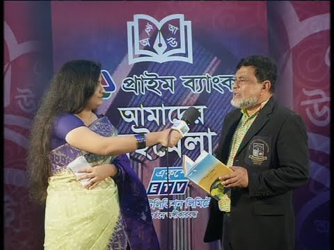 Amader Boi mela || আমাদের বই মেলা || 22 February 2020 || Ekushey ETV