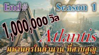 The Atlantis แอตแลนติส มหานครที่สาบสูญ รวมจบ Season 1