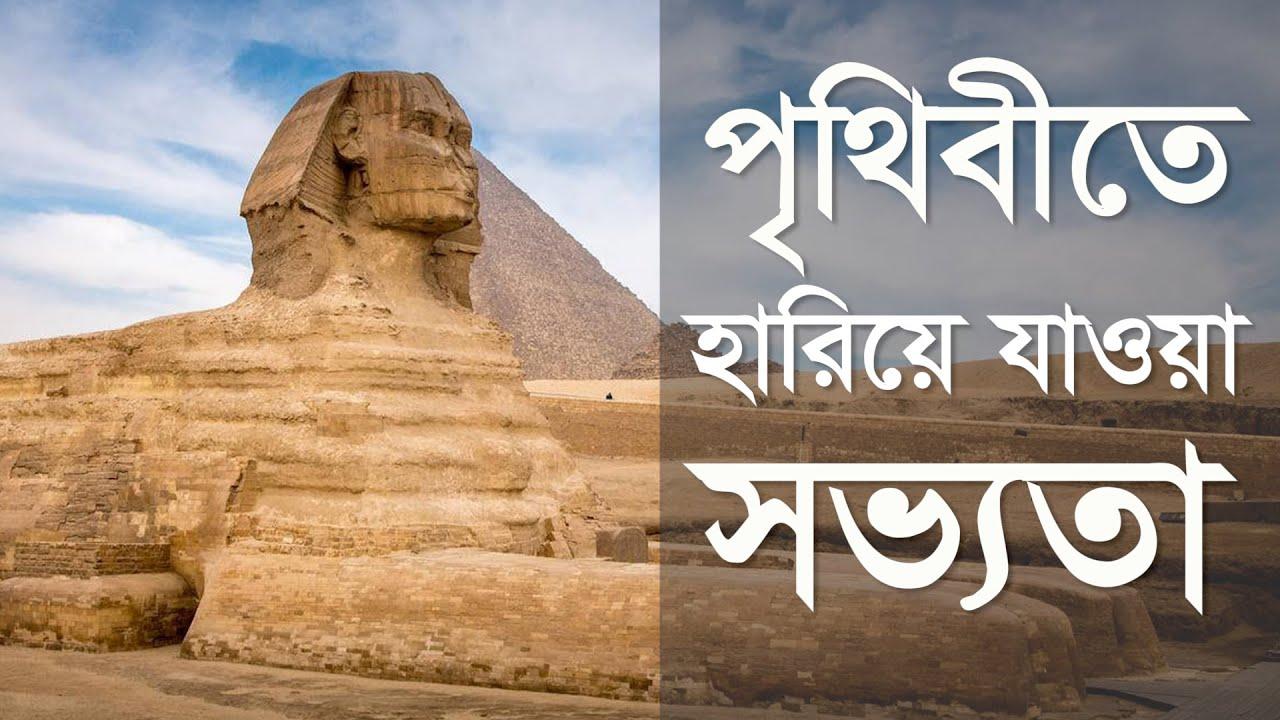 পৃথিবীতে হারিয়ে যাওয়া সভ্যতা || The Lost Civilization on Earth