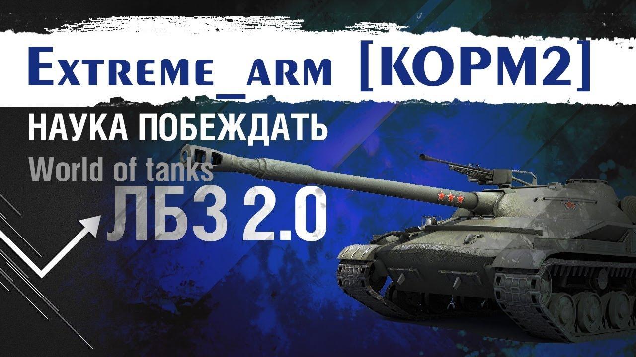 Extreme_arm [KOPM2] - ПОМОЩНИК ЛБЗ 2.0, БЛОК 12