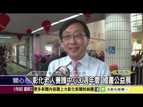 彰化老人養護中心30週年慶 國畫公益展( 凱擘大彰化新聞)