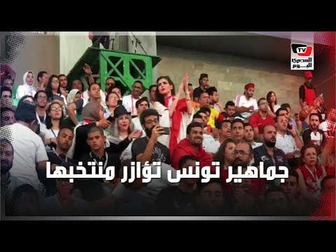 جماهير تونس تؤازر منتخبها أمام السنغال