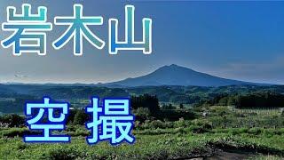 青森県弘前市・鰺ヶ沢町岩木山津軽富士を空撮日本百名山4K60P