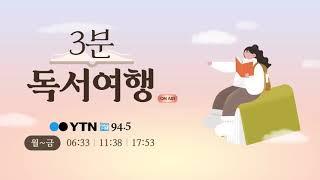 YTN 라디오 / [3분 독서여행] 권윤덕