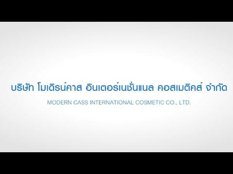 บริษัท โมเดิรน์ คาส อินเตอร์เนชั่นแนล คอสเมติคส์ จำกัด