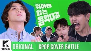 KPOP COVER BATTLE Legend VS Rookie (차트 밖 1위 시즌2): 임한별 X 잔나비 X 샘김의 피터지는 생존경쟁