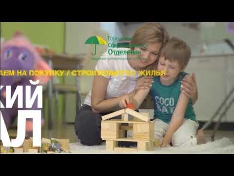 Целевой займ на покупку и строительство жилья по программе «Материнский капитал»