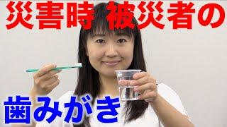 災害時の歯磨きはどうする?