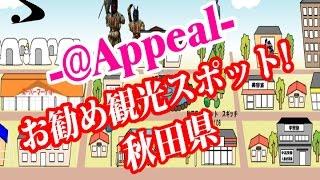 秋田県のお勧め観光スポット!アットアピール 動画キャプチャー