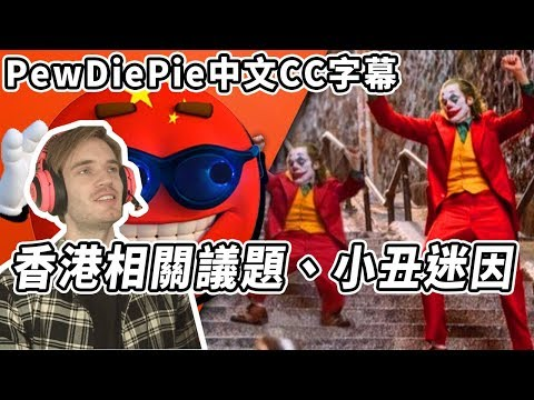 PewDiePie開轟:暴雪需要中國的錢,他才不管什麼自由