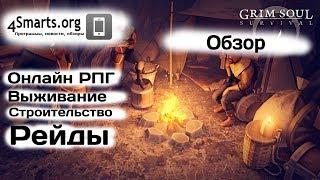 Обзор онлайн РПГ Grim Soul: Dark Fantasy Survival (Android, iOS)
