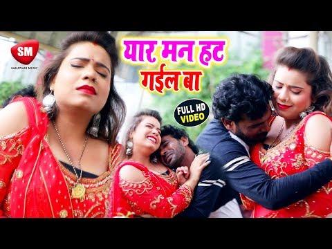 Antra Singh Priyanka और Sunil Superfast का सबसे हिट Bhojpuri Song - यार मन हट गईल बा   2019 Latest