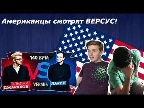 Американцы смотрят VERSUS BPM: Эльдар Джарахов VS Дмитрий Ларин