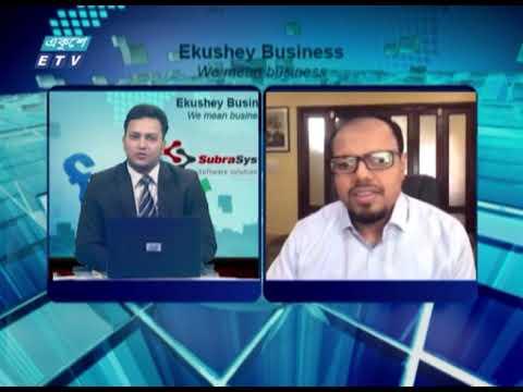 Ekushey Business || একুশে বিজনেস || 07 April 2021 || ETV Business