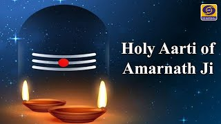 Evening Aarti of Amarnath Ji Yatra 2020 - 12th July, 2020 - LIVE  IMAGES, GIF, ANIMATED GIF, WALLPAPER, STICKER FOR WHATSAPP & FACEBOOK