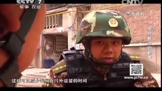 20150118 中国武警  居民楼内的枪声