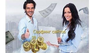 adBTC   СЁРФИНГ за Bitcoin, Регистрация, Обзор, Вывод!