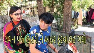 લગન પેલા છોકરી ને બાઇર ફરવા લઈ ગયો || dhaval domadiya | Kholo.pk