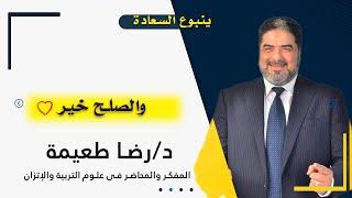 والصلح خير برنامج ينبوع السعادة مع دكتور رضا طعيمة