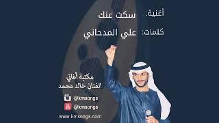 شيلة سكت عنك   خالد محمد ♪♪♥♠ تحميل MP3