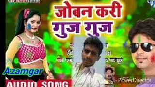 Joban Kari Guj Guj Bhojpuriplanet Co Video Azamgarh Utkarsh