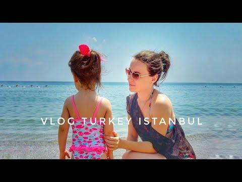 Берегите Детей / Лето в Турции