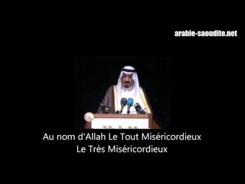 Discours du roi Salman Al Saoud sur l'Islam & l'état saoudien