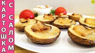 Аппетитный запеченный картофель с соленым салом