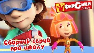 Фиксики - Сборник - Серии про школу / Fixiki