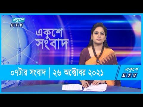07 PM News || সন্ধ্যা ০৭টার সংবাদ || 26 October 2021
