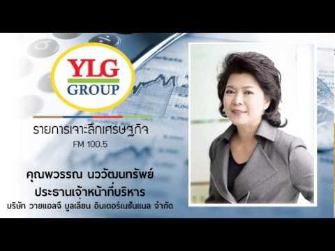 YLG on เจาะลึกเศรษฐกิจ 20/02/58