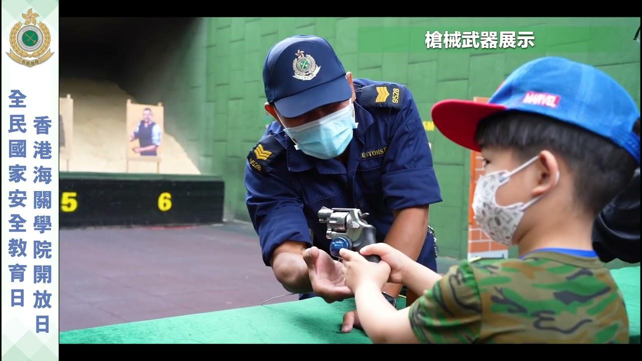 香港海關學院開放日內容簡介