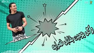 تحميل اغاني مهرجان طز شوفت بعدك عز El Qma El Dakhlawia ( شاعر الغية - حودة بندق تيتو -التونى ) MP3