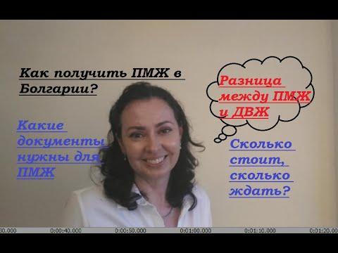 Как получить ПМЖ в Болгарии?