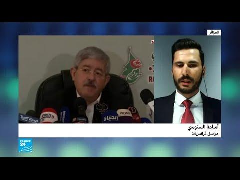 العرب اليوم - تعرّف على آخر مستجدات أزمة المجلس الشعبي الوطني في الجزائر