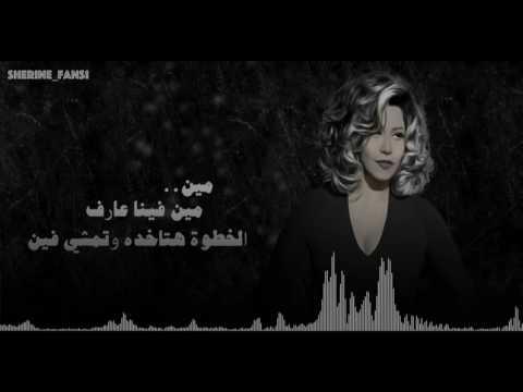 """شيرين """" حلاوة الدنيا """" sherine"""