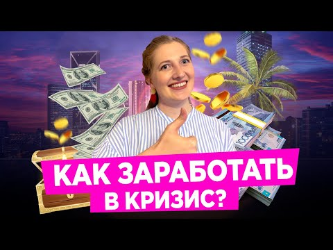 Заработать деньги ежедневно