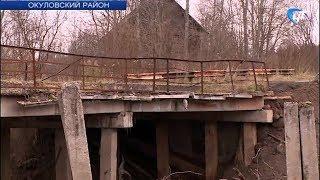 В Окуловском районе частично обрушился мост возле деревни Великуши