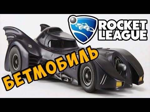 Рокет Лига - Бетмобиль