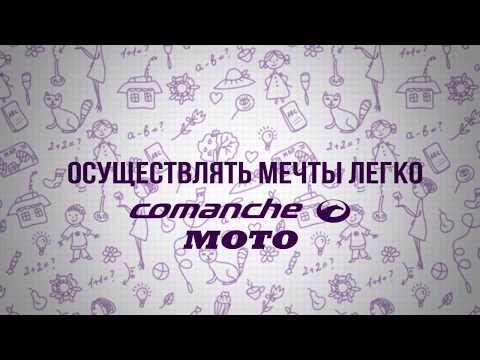 Обзор велосипеда Comanche Moto
