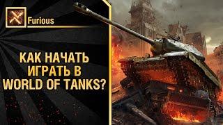 Как начать играть в World of Tanks? Боевая вводная от Furious