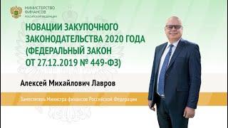 Заместитель министра финансов Российской Федерации А.М. Лавров рассказывает про новации закупочного законодательства 2020 года