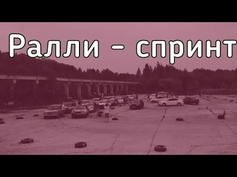 Ралли - Спринт. Промзона 22.06.2019