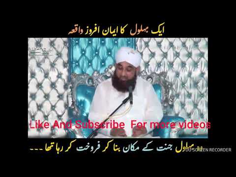 Hazrat Behlol Dana (R A) ka Waqia By All about islam