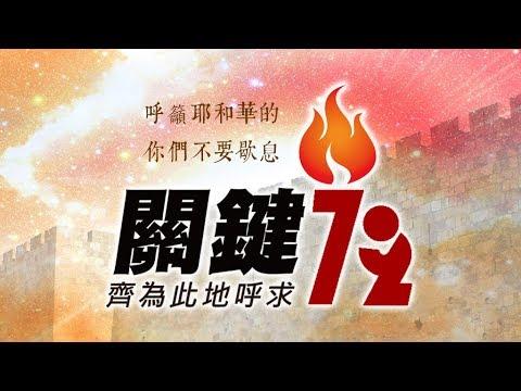 【關鍵 72】2019-12-10/福音是對人的終極關懷